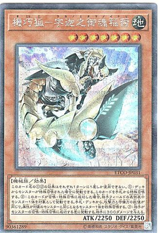 [Secret] 機巧狐-宇迦之御魂稲荷 (3_地7/ETCO-JP031)