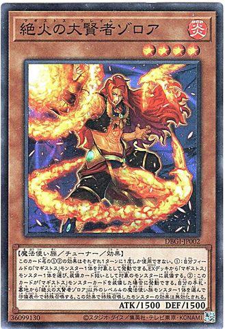 絶火の大賢者ゾロア (Super/DBGI-JP002)マギストス3_炎4