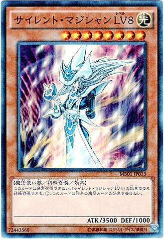 サイレント・マジシャン LV8 (Mil-/MB01-JP013)3_光8