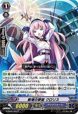 戦場の歌姫 クロリス R GCB02/022(アクアフォース)