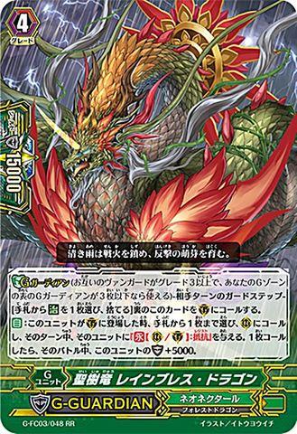 聖樹竜 レインブレス・ドラゴン RR GFC03/048(ネオネクタール)