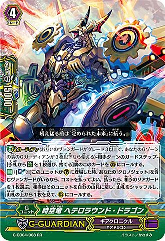 時空竜 ヘテロラウンド・ドラゴン RR GCB04/008(ギアクロニクル)