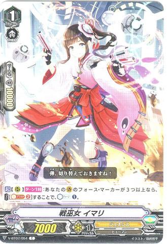 戦巫女 イマリ C VBT07/054(ジェネシス)