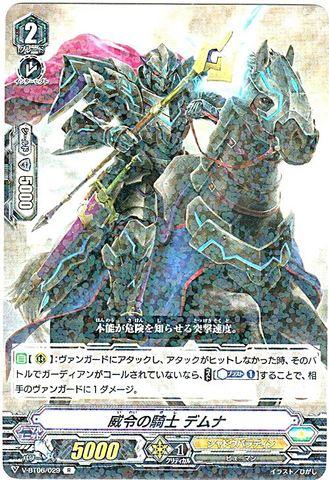 威令の騎士 デムナ R VBT06/029(シャドウパラディン)