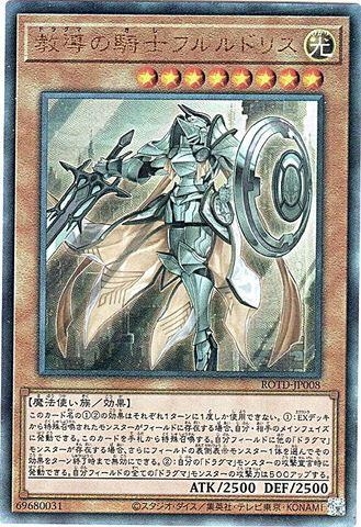教導の騎士フルルドリス (Ultimate/ROTD-JP008)3_光8