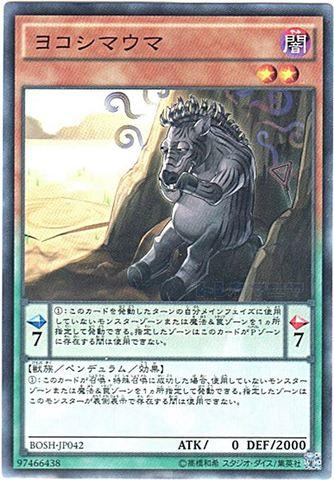 [N/N-R] ヨコシマウマ (3_闇2/BOSH-JP042)