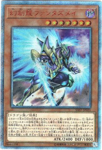 幻創龍ファンタズメイ (20th Secret/SAST-JP020)3_闇7