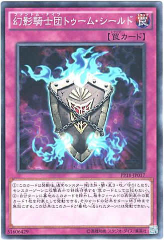[N] 幻影騎士団トゥーム・シールド (2_通常罠/PP18-JP017)
