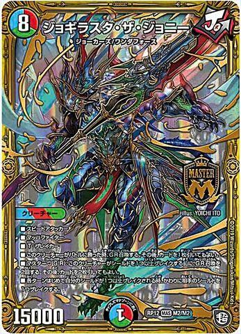 [MAS] ジョギラスタ・ザ・ジョニー (RP12-M2/虹)