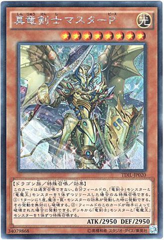[Secret] 真竜剣士マスターP (3_光8/TDIL-JP020)