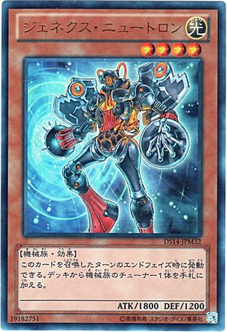 [Ultra] ジェネクス・ニュートロン (3_光4/-)