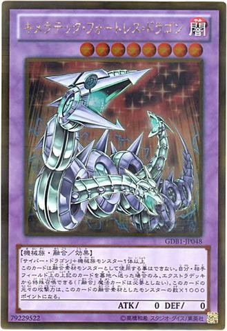 キメラテック・フォートレス・ドラゴン (Gold)5_融合闇8