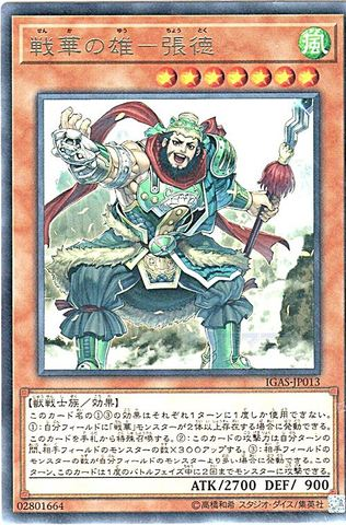 [R] 戦華の雄-張徳 (戦華3_風7/IGAS-JP013)