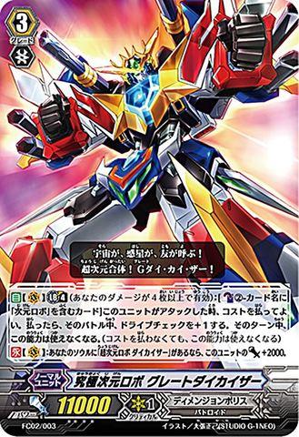 究極次元ロボ グレートダイカイザー FC02/003(ディメンジョンポリス)
