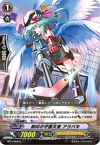 刻印の守護天使アラバキ BT11/046(エンジェルフェザー)