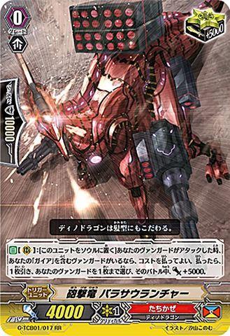 砲撃竜 パラサウランチャー RR GTCB01/017(たちかぜ)