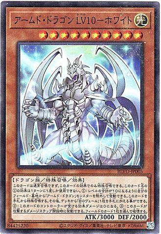 アームド・ドラゴン LV10-ホワイト (Super/BLVO-JP005)・BLVO_1_3_光10