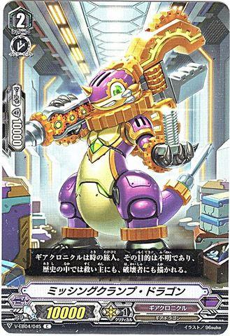 ミッシングクランプ・ドラゴン C VEB04/045(ギアクロニクル)