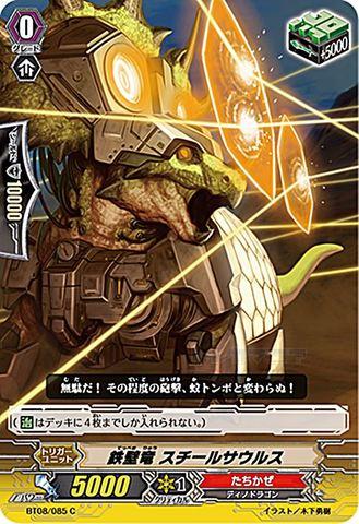 鉄壁竜スチールサウルス BT08/085(たちかぜ)