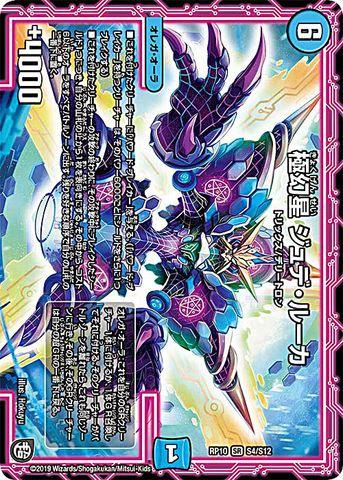[SR] 極幻星 ジュデ・ルーカ (RP10-S4/水)