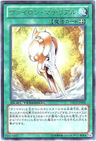 ヴァイロン・マテリアル (Rare)1_装備魔法