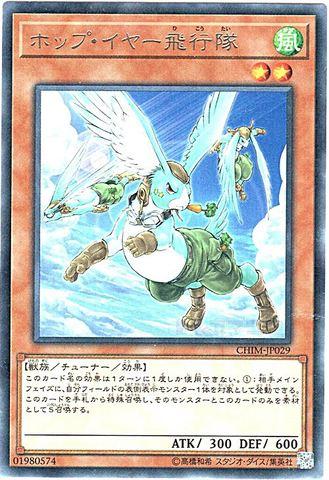 ホップ・イヤー飛行隊 (Rare/CHIM-JP029)3_風2