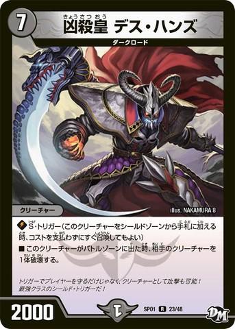 【売切】 [R] 凶殺皇 デス・ハンズ (SP01-23/闇)