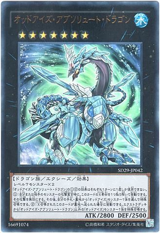 [Ultra] オッドアイズ・アブソリュート・ドラゴン (6_X/水7/-)