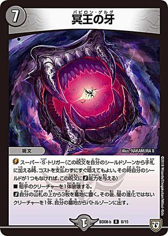 【売切】 [R] 冥王の牙 (BD08b-08/闇)