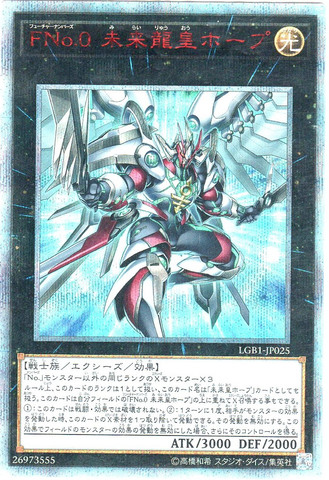 [20th Secret] FNo.0 未来龍皇ホープ (6_X/光0/LGB1-JP025)