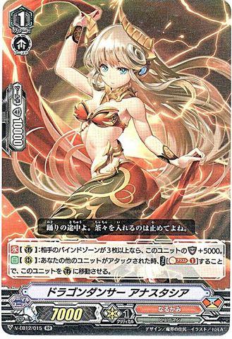 ドラゴンダンサー アナスタシア RR VEB12/015(なるかみ)