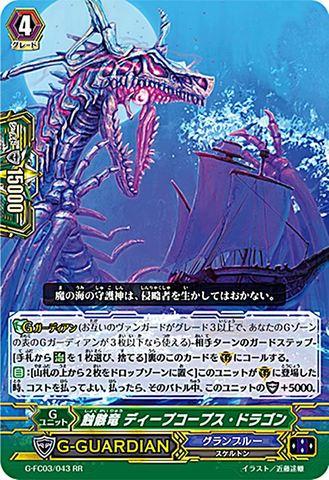 蝕骸竜 ディープコープス・ドラゴン RR GFC03/043(グランブルー)