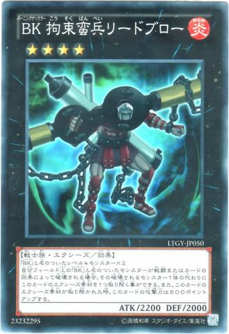 [N] BK 拘束蛮兵リードブロー (6_X/炎4/-)