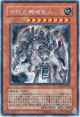 [Secret] 古代の機械巨人 (3_地8/-)