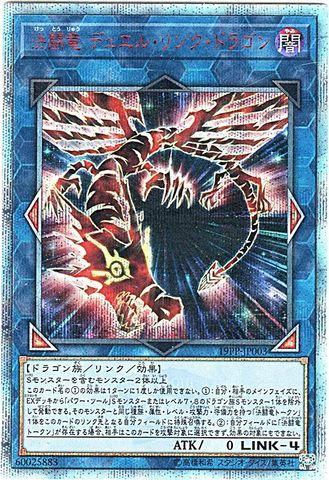[20th Secret] 決闘竜 デュエル・リンク・ドラゴン (8_L/闇4/19PP-JP003)