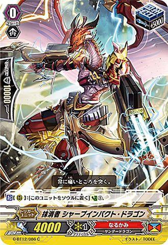 抹消者 シャープインパクト・ドラゴン C GBT12/086(なるかみ)