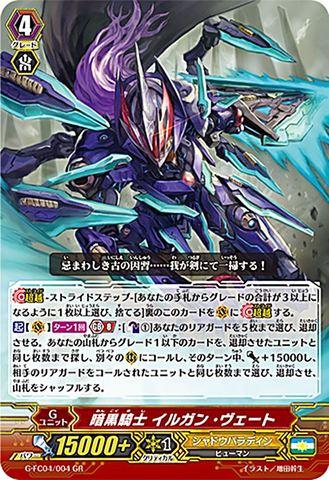 暗黒騎士 イルガン・ヴェート GR GFC04/004(シャドウパラディン)
