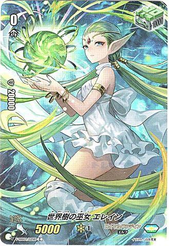 世界樹の巫女 エレイン フル RR仕様 VMB01/029B(ロイヤルパラディン)