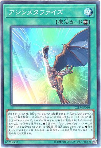 アシンメタファイズ (Normal/CIBR-JP060)1_永続魔法