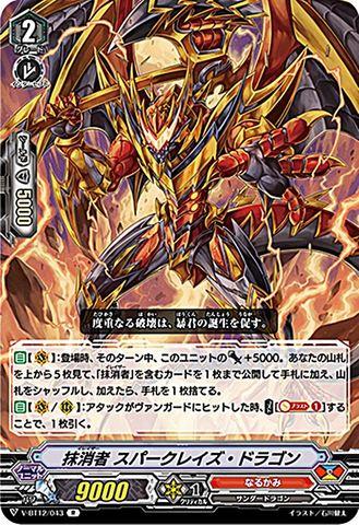 抹消者 スパークレイズ・ドラゴン R VBT12/043(なるかみ)