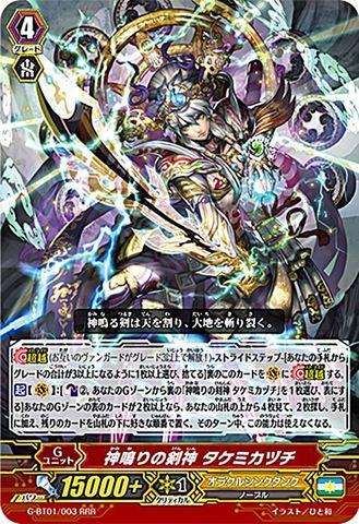 神鳴りの剣神 タケミカヅチ RRR GBT01/003(オラクルシンクタンク)