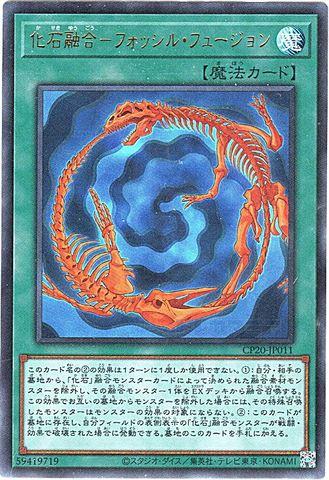 化石融合-フォッシル・フュージョン (Ultra/CP20-JP011)1_通常魔法