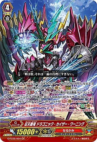 征天覇竜 ドラゴニック・カイザー・ワーニング GR GFC02/004(なるかみ)
