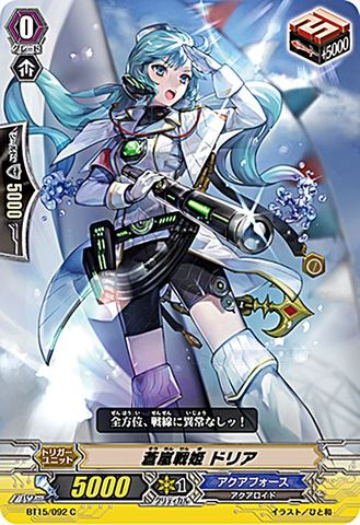 蒼嵐戦姫ドリア BT15/092(アクアフォース)