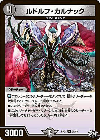 【売切】 [R] ルドルフ・カルナック (RP01-20/闇)