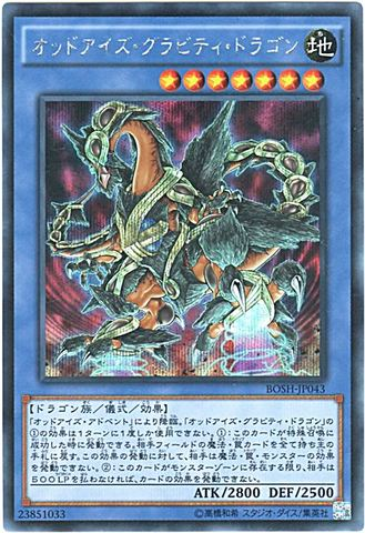 [Secret] オッドアイズ・グラビティ・ドラゴン (4_儀式地7/BOSH-JP043)
