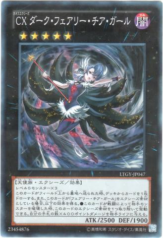 CX ダーク・フェアリー・チア・ガール (Super)6_X/闇5