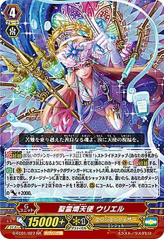 聖霊熾天使ウリエル RR GFC01/027(エンジェルフェザー)