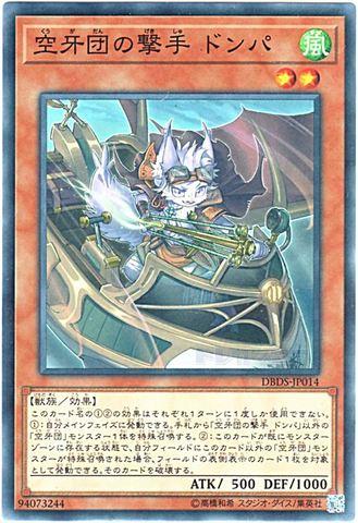 空牙団の撃手 ドンパ (N/N-P/DBDS-JP014)3_風2