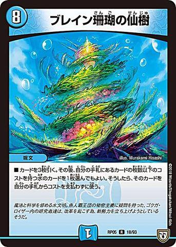 [R] ブレイン珊瑚の仙樹 (RP05-18/水)